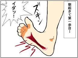足 裏 痛い